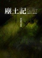 塵土記(2014臺北國際書展作者簽名版)-休豪伊