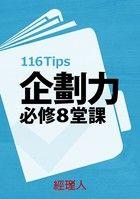 企畫力必修8堂課116Tips-經理人雜誌編輯部