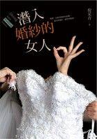 潛入婚紗的女人-倪采青