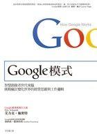 Google模式-艾力克.施密特|強納森.羅森柏格