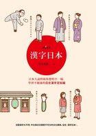 漢字日本-茂呂美耶