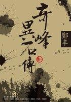 奇峰異石傳.卷一-鄭丰(陳宇慧)