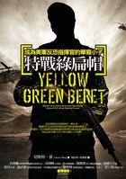 特戰綠扁帽:成為美軍反恐指揮官的華裔小子-切斯特.黃