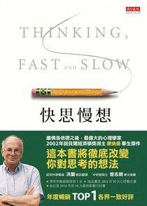 快思慢想-康納曼(Daniel Kahneman)