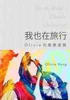 我也在旅行:Olivia的風景塗鴉-Olivia Hung