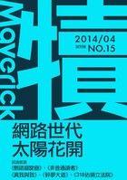 犢-試刊號NO.15-犢編輯部