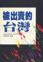 被出賣的台灣-柯喬治
