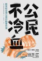 公民不冷血【預購優惠中】-公民行動影音紀錄資料庫|管中祥 主編