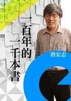 一百年的一千本書-詹宏志