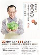 內田悟的蔬菜教室-內田悟