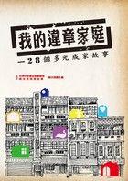 我的違章家庭-婦女新知基金會|台灣伴侶權益推動聯盟
