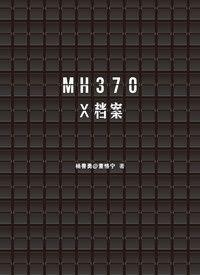 MH370X档案【简体版】