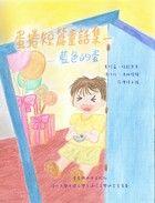 蛋捲短篇童話集1:藍色的蛋-葉怡茜等