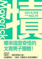 犢-試刊號NO.19-犢編輯部