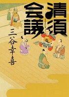 清須會議【試讀版】-三谷幸喜