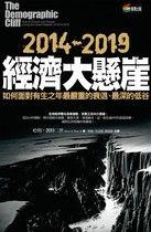 2014-2019經濟大懸崖-哈利.鄧特二世