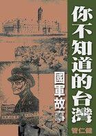 你不知道的台灣:國軍故事-管仁健