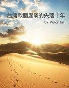 台灣軟體產業的失落十年-Victor Lin