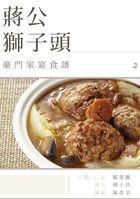 蔣公獅子頭-嚴裘麗(口述) 傅士玲(撰文)